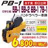 サトー ハンドラベラー本体/SATO PB-1【あす楽・即日出荷対応印字】