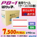 SATO PB-1用ラベルシール【赤2本線】1ケース/100巻入り/はりっ子対応 【あす楽】