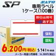 【あす楽】ハンドラベラーサトーSP用ラベル 【赤2本線 1ケース/100巻入】