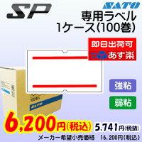 SP用ラベル赤2本線1ケース