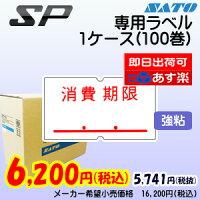 SP用ラベル消費期限1ケース