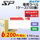 ハンドラベラーSP用ラベル 【特措法+税】1ケース/100巻入 【あす楽】