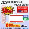 ハンドラベラーサトーSP用ラベル 赤2本線 強粘/弱粘 10巻入サトー【あす楽】