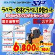サトー ハンドラベラー/SATO SP ハンドラベラー本体&標準ラベル(10巻)セット 【あす楽】【送料無料】