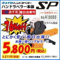 SP�����6L-1