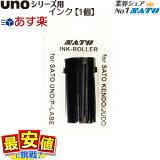 サトー SATO uno(1w/2w)ウノ用インク(インキローラー1個) 【あす楽】