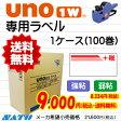 サトーラベラー uno 1w用ハンドラベル +税(特措法デザイン)(ウノ1w用)【送料無料】