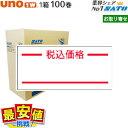 サトーラベラー uno 1w用ハンドラベル 税込価格(ウノ1w用) 100巻/1ケース