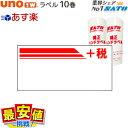 SATO UNO1W用標準ラベル +税(特措法デザイン)/10巻<5巻X2>【あす楽】