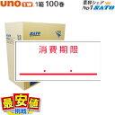 SATO ハンドラベラー uno 1w用ハンドラベル 消費期限(サトーウノ1w用) 100巻/1ケース
