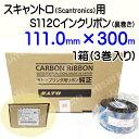 SATO スキャントロリボン【S112C】 111mm×300m(111*300)3巻/1ケース