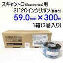 SATO スキャントロリボン【S112C】 59mm×300m(59*300)3巻/1ケース