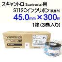 SATO スキャントロリボン【S112C】 45mm×300m(45*300)3巻/1ケース