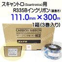 SATO スキャントロリボン【R335B】 111mm×300m(111*300)3巻/1ケース