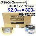 SATO スキャントロリボン【R335B】 92mm×300m(92*300)3巻/1ケース