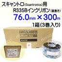 SATO スキャントロリボン【R335B】 76mm×300m(76*300)3巻/1ケース
