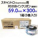 SATO スキャントロリボン【R335B】 59mm×300m(59*300)3巻/1ケース