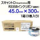SATO スキャントロリボン【R335B】 45mm×300m(45*300)3巻/1ケース