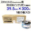 SATO スキャントロリボン【R335B】 39.5mm×300m(39.5*300)3巻/1ケース