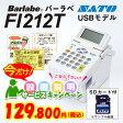 新機種 SATO BarlabeFi212T / サトーバーラベFi212T【標準仕様(USBモデル)SDカード付】【送料無料】02P09Jul16