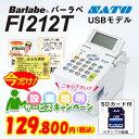新機種 SATO BarlabeFi212T / サトーバーラベFi212T【標準仕様(USBモデル)SDカード付