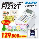 新機種 SATO BarlabeFi212T / サトーバーラベFi212T【標準仕様(USBモデル)SDカード付】【】