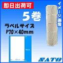 SATO/サトーバーラベ用ラベルP70×40mm白無地サーマル紙 フリー 5巻 【あす楽】