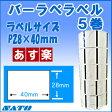 SATO/サトーバーラベ用ラベルP28×40mm白無地サーマル紙 フリー 5巻 【あす楽】