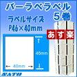 SATO/サトーバーラベ用ラベルP46×40mm白無地サーマル紙 フリー 5巻 【あす楽】