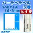 SATO/サトーバーラベ用ラベルP63×40mm白無地サーマル紙 フリー 5巻 【あす楽】