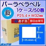 サトーバーラベラベル白無地サーマル一般紙 強粘P25.4×W32mm【あす楽】即日出荷可【】