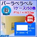 バーラベラベル P16.1×32mm 白無地一般サーマル紙サトー
