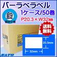 サトーバーラベラベル P20.3×32mm白無地一般サーマル紙