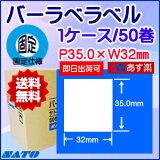 サトー/バーラベラベル P35×32mm白無地一般サーマル紙 SATO 【あす楽】即日出荷可【】