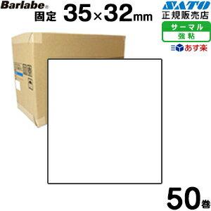 サトー/バーラベラベル P35×32mm白無地一...の商品画像
