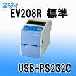 ラベル発行プリンタSATO EtVie EV208R標準 USB+RS232C【送料無料】