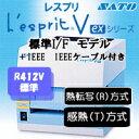 SATO L'esprit (レスプリ) R412V-ex 標準仕様 標準IF(USB+LAN+RS232C)+IEEE IEEEケーブル付