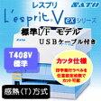 SATO L'esprit (レスプリ) T408V-ex カッター仕様 標準IF(USB+LAN+RS232C) USBケーブル付