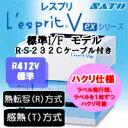 L'esprit (レスプリ) R412V-ex ハクリ仕様 標準IF(USB+LAN+RS232C) RS232Cケーブル付