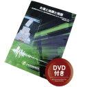 お墓と地震と地盤(DVD付) 【代金引換・後払い決済不可】
