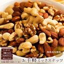 ミックスナッツ 850g 素焼きミックスナッツ 送料無料 ナッツ 無塩 無添加 4種類のお手軽ミックスナッツ 1kgより少し少ない850g [ 訳あ..