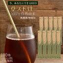 ストロー エコストロー エコ ECO 100%自然由来 草ストロー 100本 (10本入×10) 口径サイズ4〜7mm マイストロー