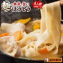 讃岐うどん 麺が本気で旨い 平打ちの生麺 ほうとう セット ...