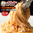 パスタ 生パスタ 送料無料 8食分(200gx4) 麺が本気