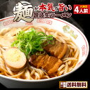 ラーメン 麺が本気で旨い 4人前 選べるスープ付き グルメ お取り寄せ お試し 送料無料 ポイント消化