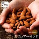 アーモンド 素焼き アーモンド 送料無料 5kg ( 1kg×5 ) 無塩 無添加 素焼きアーモンド ローストアーモンド 製菓 製パン材料 業務用 カリフォルニア産 送料無料 セット ナッツ