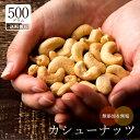 カシューナッツ 500g 送料無料 無塩 無添加 素焼き