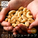 ナッツ カシューナッツ 250g 送料無料 無塩 無添加 素焼きカシューナッツ