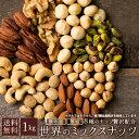 ミックスナッツ 1kg ( 250g×4 ) 送料無料 ナッツ 8種類 世界のミックスナッツ [無塩 無添加 アーモンド...