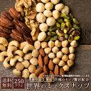 ミックスナッツ 250g 送料無料 ナッツ 8種類 世界のミックスナッツ [無塩 無添加 アー